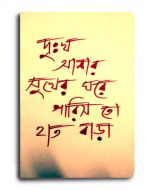 A5 Notebook Bengali Quote