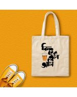 Kichhu Chaini Ami Canvas Tote Bag