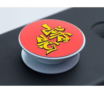 Pop Socket Expanding Stand And Grip For Smart Phone-Faki Baji